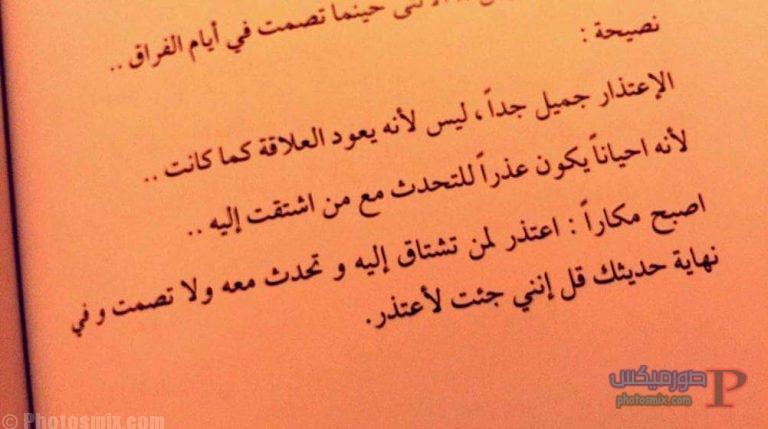 -صور-اعتذار-19 صور اعتذار للحبيب صور انا اسف رمزيات عن الندم