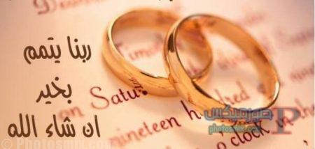 -صور-تهنئة-افراح-13 صور تهنئة افراح , بطاقات تهنئة بالخطوبة , عبارات تهاني بالزواج