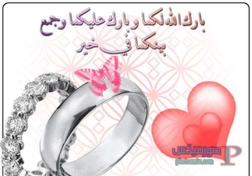 -صور-تهنئة-افراح-14 صور تهنئة افراح , بطاقات تهنئة بالخطوبة , عبارات تهاني بالزواج