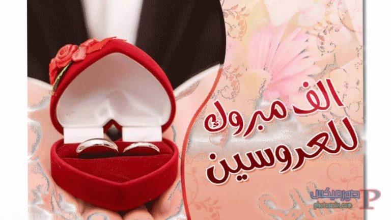 -صور-تهنئة-افراح-6 صور تهنئة افراح , بطاقات تهنئة بالخطوبة , عبارات تهاني بالزواج