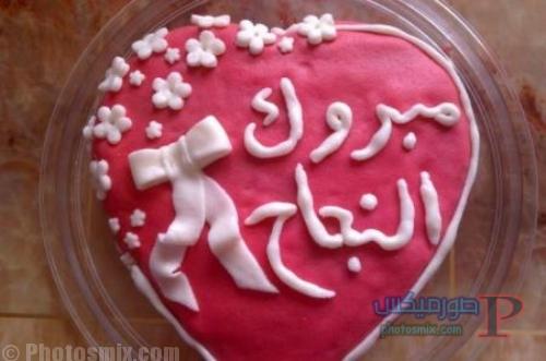 ألف مبروك النجاح بالصور 16