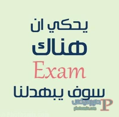 صور عن الامتحانات 15