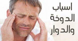 علاج الدوخة