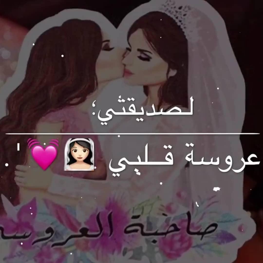 صور بوستات انا اخت العروسة 20212020 13