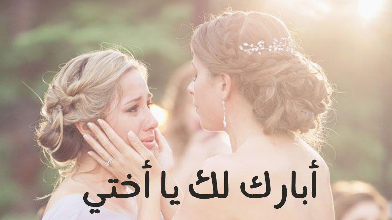 صور بوستات انا اخت العروسة 20212020 2