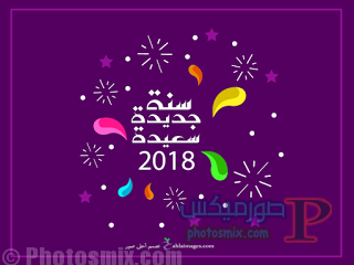 تهنئة العام الجديد 2018 1