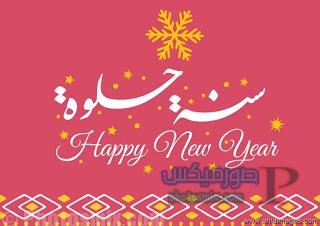 -تهنئة-العام-الجديد-2018-11 صور تهنئة العام الجديد 2018 , اجمل صور راس السنة الميلادية , صور happy new year