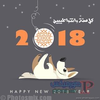 تهنئة العام الجديد 2018 13