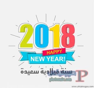 تهنئة العام الجديد 2018 14