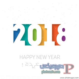 -تهنئة-العام-الجديد-2018-15 صور تهنئة العام الجديد 2018 , اجمل صور راس السنة الميلادية , صور happy new year
