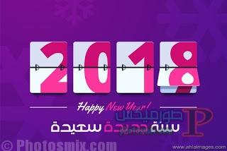تهنئة العام الجديد 2018 16