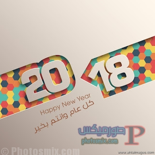 تهنئة العام الجديد 2018 17
