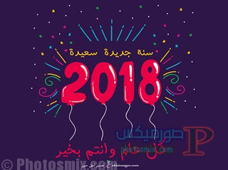 -تهنئة-العام-الجديد-2018-19 صور تهنئة العام الجديد 2018 , اجمل صور راس السنة الميلادية , صور happy new year