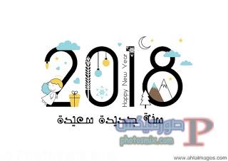 تهنئة العام الجديد 2018 2