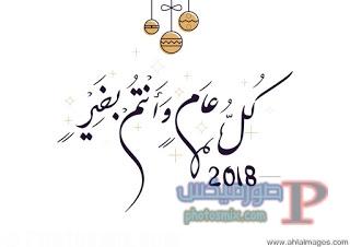 تهنئة العام الجديد 2018 4
