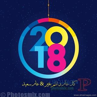 تهنئة العام الجديد 2018 5