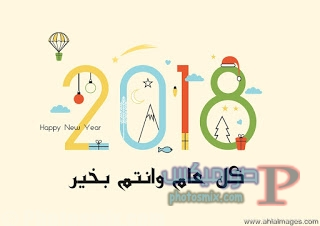 تهنئة العام الجديد 2018 6