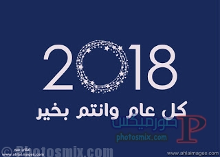 تهنئة العام الجديد 2018 7