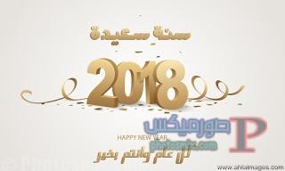 تهنئة العام الجديد 2018 8
