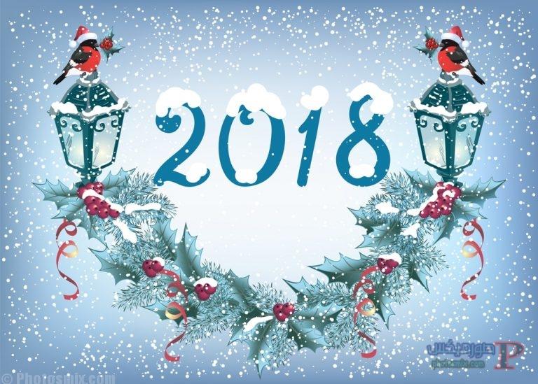 تهنئة العام الجديد 2018 اجمل صور راس السنة الميلادية صور Happy New Year 1