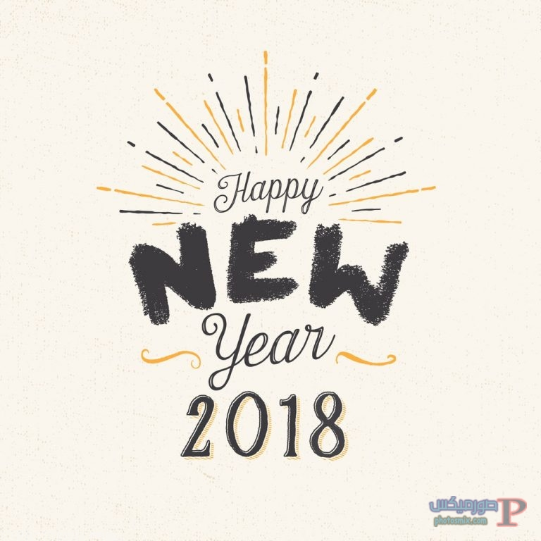 تهنئة العام الجديد 2018 اجمل صور راس السنة الميلادية صور Happy New Year 11