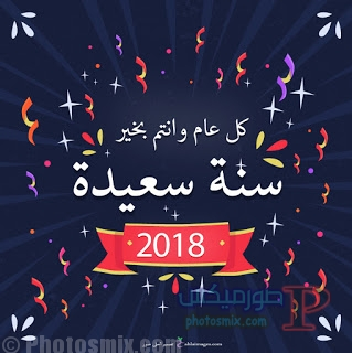 تهنئة العام الجديد 2018 اجمل صور راس السنة الميلادية صور Happy New Year 2