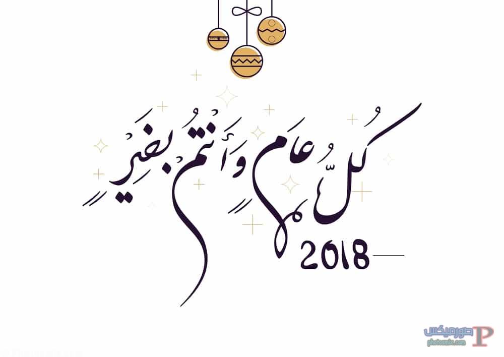 تهنئة العام الجديد 2018 اجمل صور راس السنة الميلادية صور Happy New Year 3