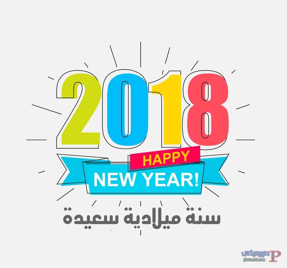 تهنئة العام الجديد 2018 اجمل صور راس السنة الميلادية صور Happy New Year 4