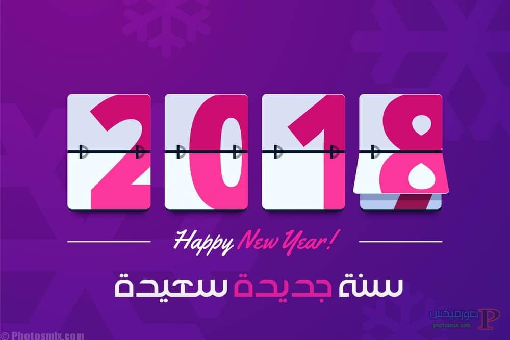 تهنئة العام الجديد 2018 اجمل صور راس السنة الميلادية صور Happy New Year 5
