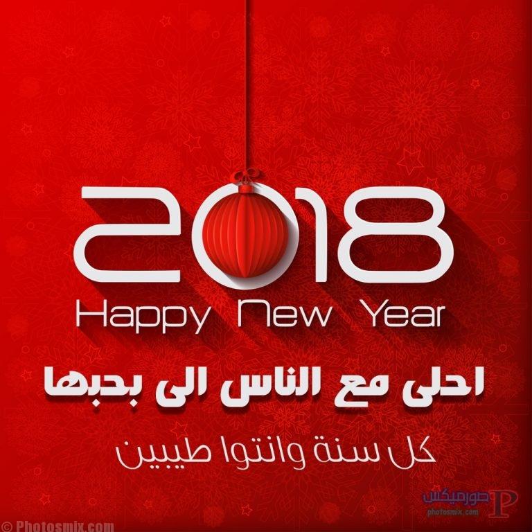 تهنئة العام الجديد 2018 اجمل صور راس السنة الميلادية صور Happy New Year 6