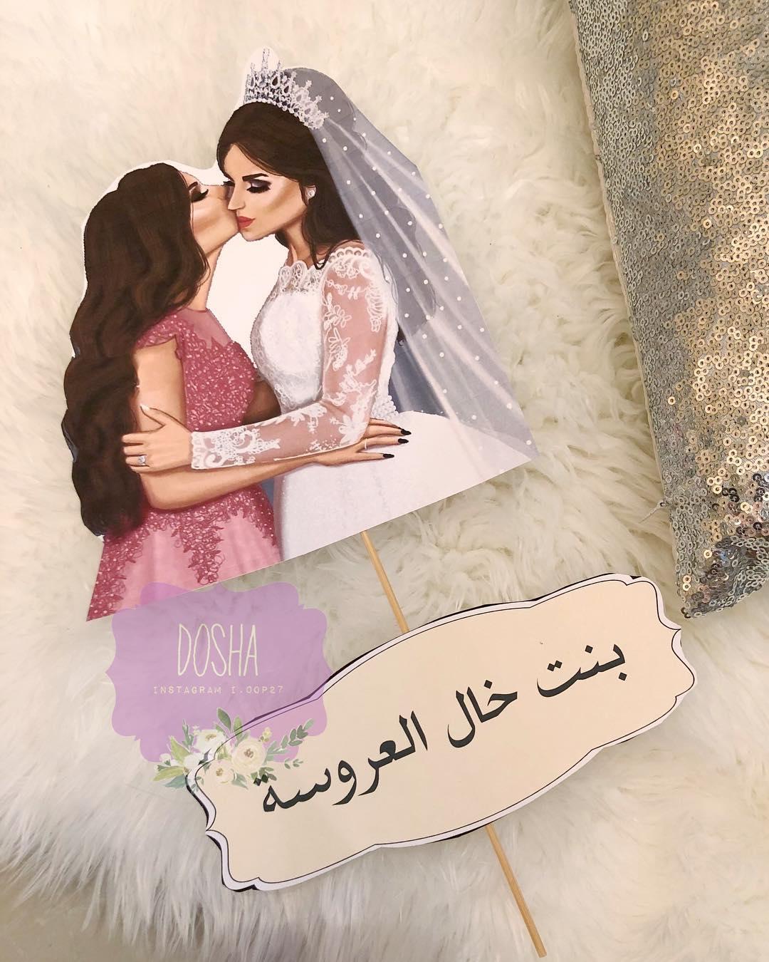 صور مكتوب عليها اخت العروسه 2020 15