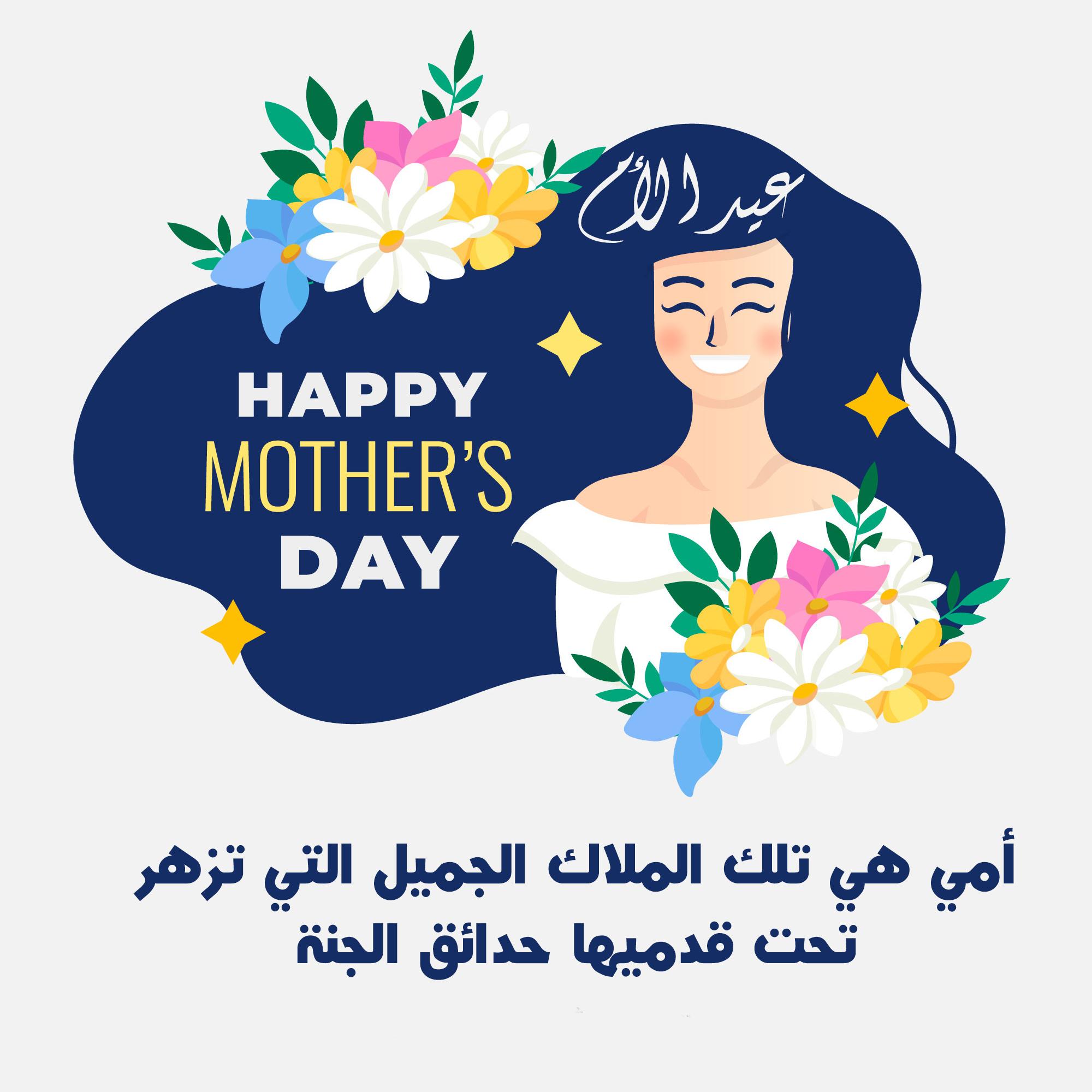 عيد الأم 2020 أشعار عن الأم يوم الأم رمزيات عن الأم 2