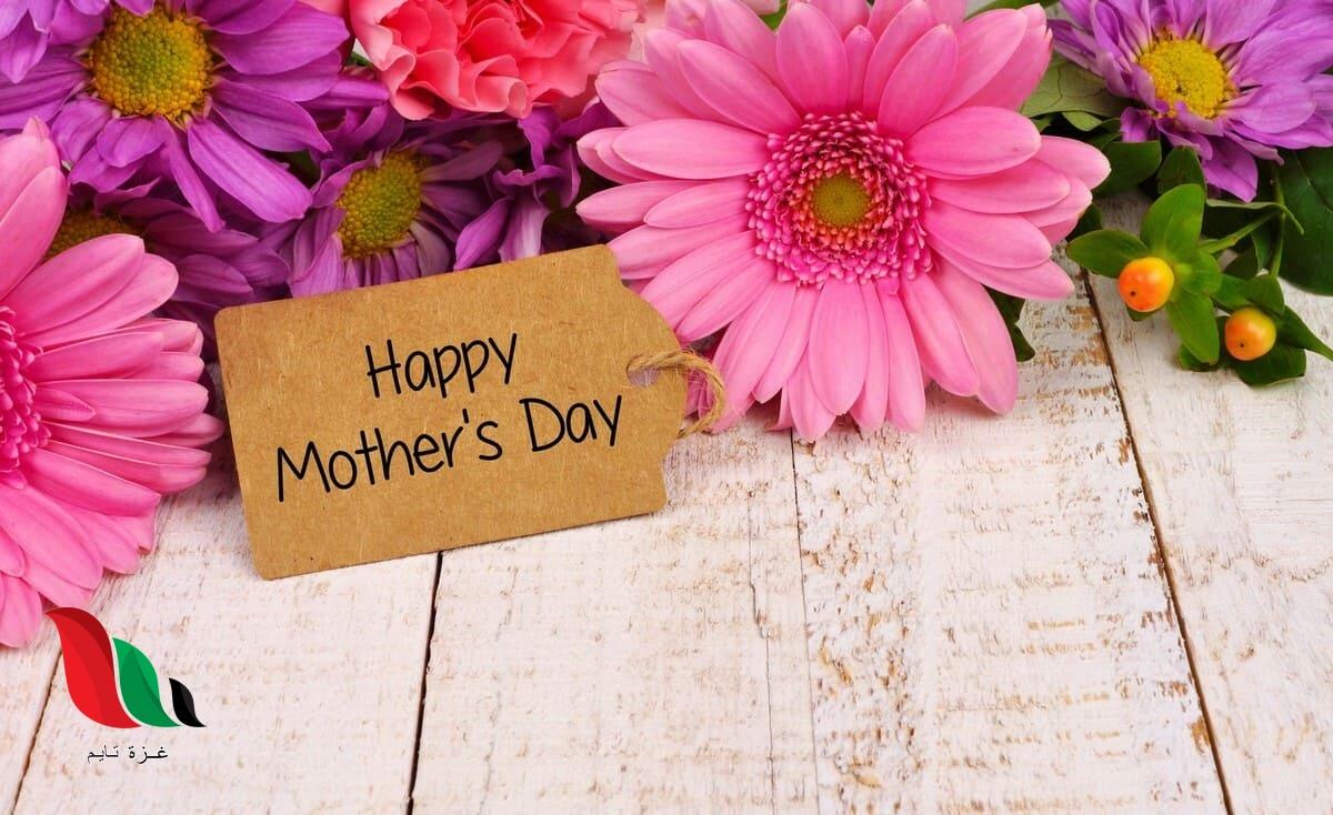 عيد الأم 2020 أشعار عن الأم يوم الأم رمزيات عن الأم 5