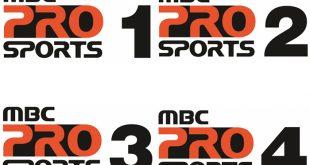 تردد قناة ام بي سي برو للرياضة Mbc Pro Sports