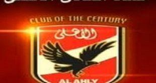 تردد قناة النادي الاهلي