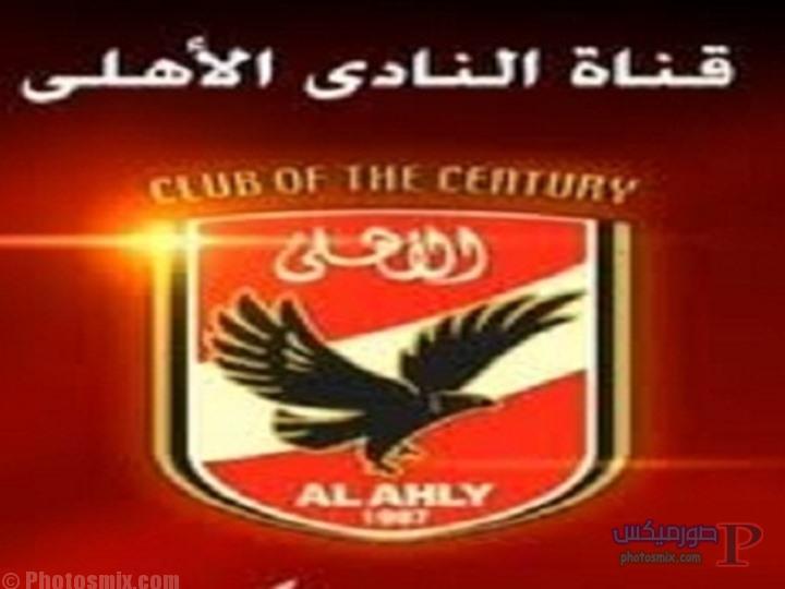520163054815 تردد قناة النادي الاهلي 2017 AL Ahly TV , التردد الجديد لقناة الاهلي