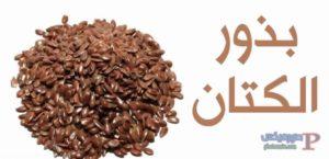 فوائد بذر الكتان للتخسيس