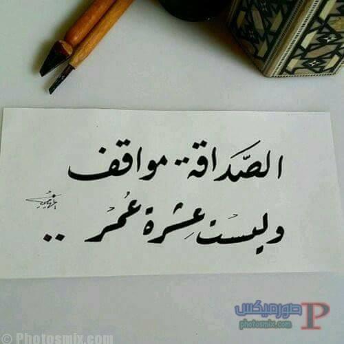 -كلمات-عن-الصداقه-1 بوستات وكلمات عن الصداقة والاصحاب مصورة للفيس بوك