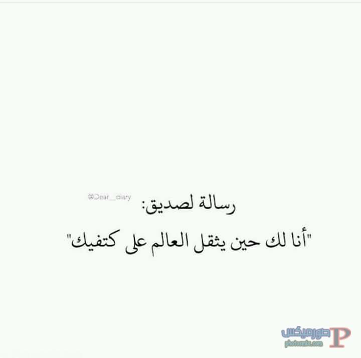 -كلمات-عن-الصداقه-2 بوستات وكلمات عن الصداقة والاصحاب مصورة للفيس بوك