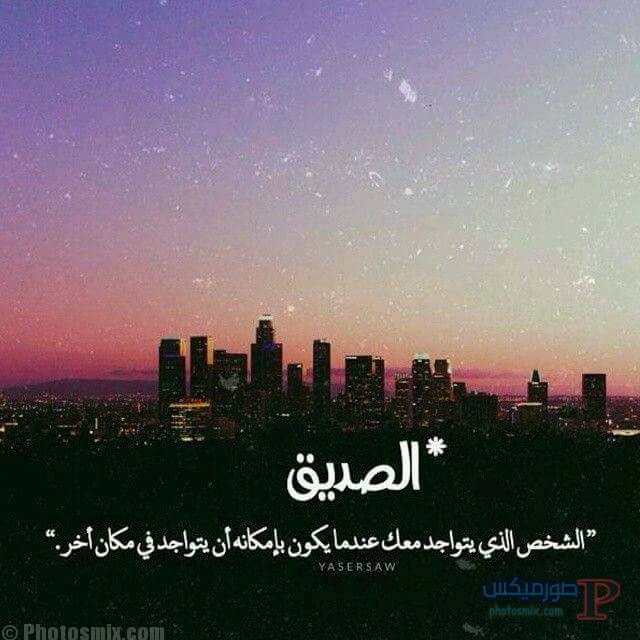 -كلمات-عن-الصداقه-4 بوستات وكلمات عن الصداقة والاصحاب مصورة للفيس بوك