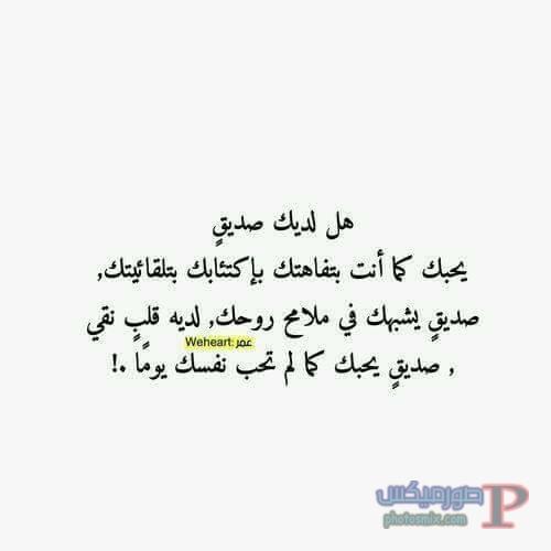 -كلمات-عن-الصداقه-5 بوستات وكلمات عن الصداقة والاصحاب مصورة للفيس بوك