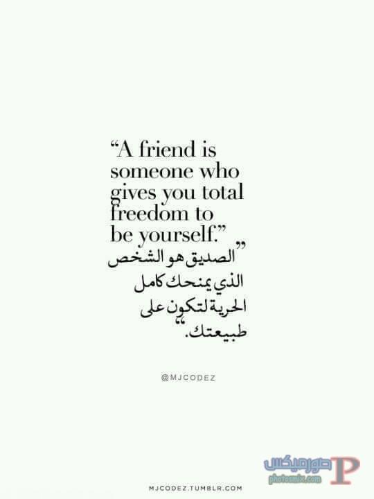 كلمات عن الصداقه 6
