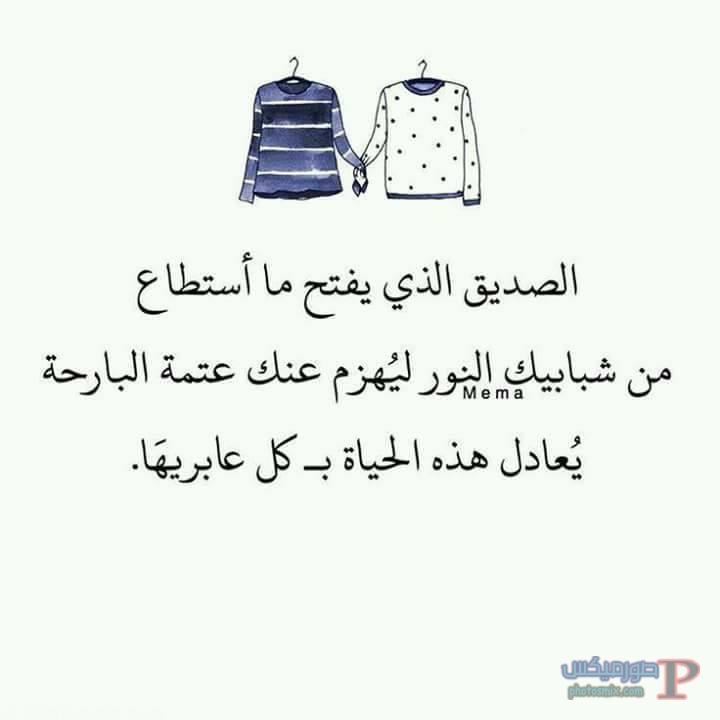 -كلمات-عن-الصداقه-7 بوستات وكلمات عن الصداقة والاصحاب مصورة للفيس بوك