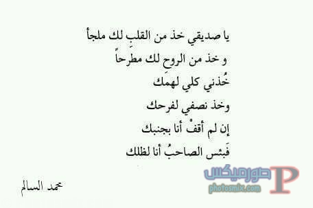 -كلمات-عن-الصداقه-8 بوستات وكلمات عن الصداقة والاصحاب مصورة للفيس بوك