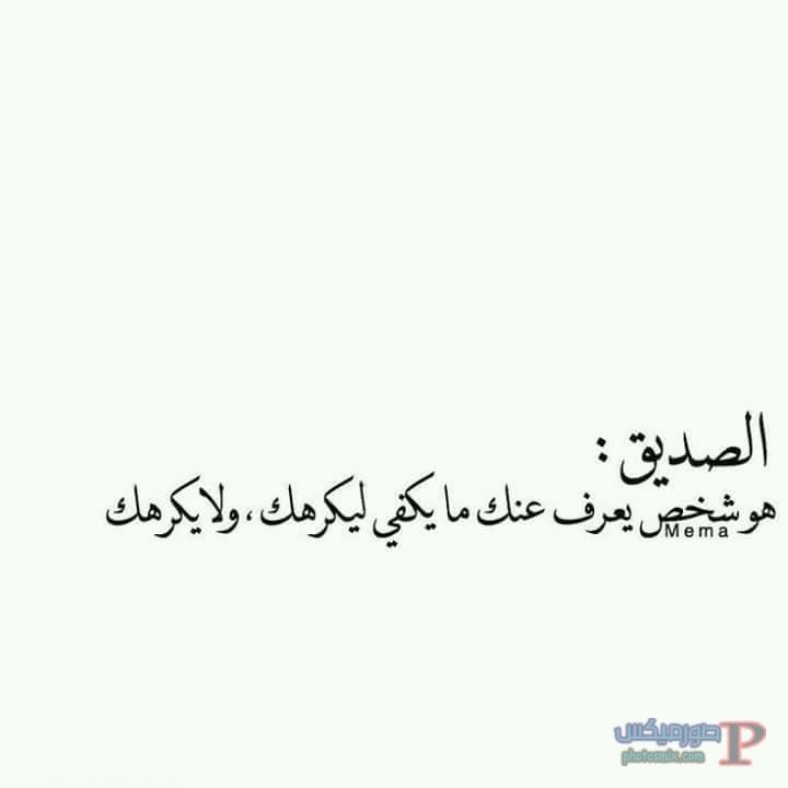 -كلمات-عن-الصداقه-9 بوستات وكلمات عن الصداقة والاصحاب مصورة للفيس بوك