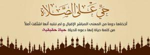 8-300x111 بوستات فيسبوك إسلامية منشورات دينية مكتوبة 2018