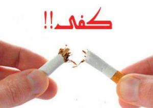 """-التدخين-2-300x213 أضرار التدخين """"السجائر وغيرها"""" علي الصحة العامة للرجال والنساء"""