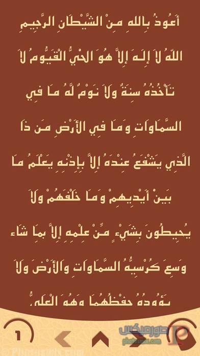 -اذكار-المساء-11 صور ادعية الصباح و المساء وصور اذكار الصباح و المساء