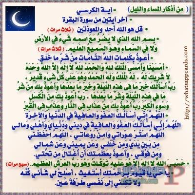 -اذكار-المساء-13 صور ادعية الصباح و المساء وصور اذكار الصباح و المساء