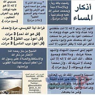 -اذكار-المساء-15 صور ادعية الصباح و المساء وصور اذكار الصباح و المساء